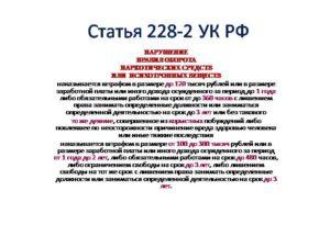 Госдума статья 228 ук рф с изменениями на 2020 год