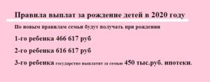 Выплаты при рождении первого ребенка в 2020 году в москве после 30