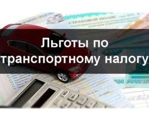 Транспортный Налог Льготы Для Пенсионеров В Удмуртии