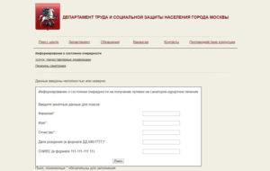 Департамент Соцзащиты Москвы Очередь На Путевки 2020 Пенсионерам В Юзао