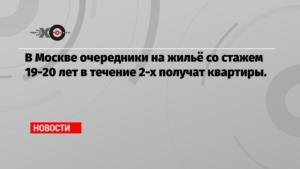 Форум Очередников На Жилье В Москве 2020