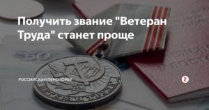 Как Получить Ветерана Труда В Тверской Области