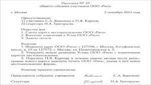 Решение Учредителя О Смене Юридического Адреса Образец 2020