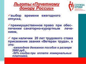 Какие Льготы Имеет Почетный Донор России В Ростове На Дону