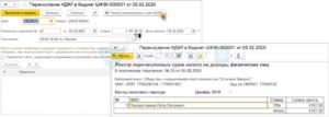 Программа проверки 2 ндфл 2020 скачать бесплатно