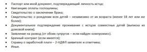 Какие Нужны Документы Для Развода В Казахстане 2020