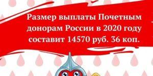 Донорские Выплаты В 2020 Году Когда Выплотят