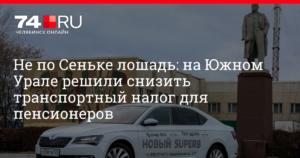 Дорожный Налог Для Пенсионеров В Челябинской Области