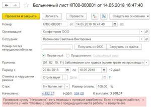 Должен Ли Накручиваться Районный Коэффициент На Больничный Лист При Расчете По Мрот В Новосибирске
