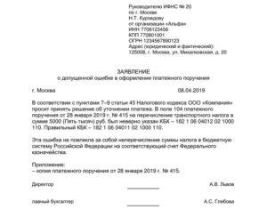 Уточнение Адреса Юридического Лица По Требованию Налоговой