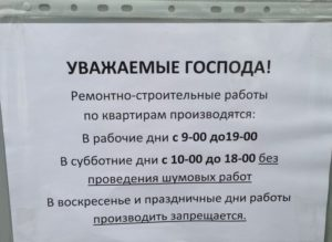 В Какое Время Разрешено Делать Ремонт В Квартире По Закону В Москве