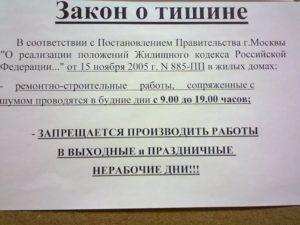 Текст Федеральный Закон О Тишине В России 52фз 2020 Полная Редакция