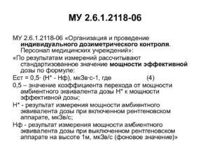 Дозиметрический контроль персонал косгу в 2020 году