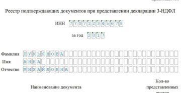 Бланк реестра документов прилагаемых к декларации 3 ндфл бланк 2020