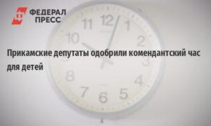 Комендантское Время В России 2020