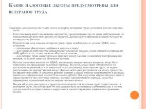 Льготы Ветеранам Труда В Тверской Области