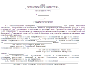 Устав Гаражностроительного Кооператива 2020