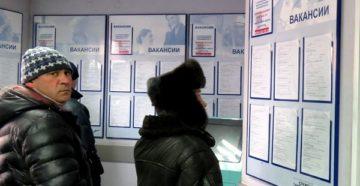 Безработица В Кемеровской Области 20202020