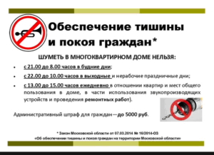 До скольки можно шуметь в квартире по закону рф 2020 в спб