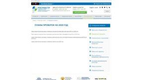 Задержка Регистрации Права В Росреестре 2020 Год