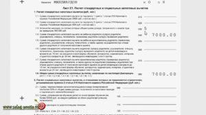 Дорогостоящее Лечение Перечень Для 3ндфл Стоматология Сумма В 2020 Году