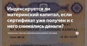 Индексируется Ли Материнский Капитал Если Сертификат Уже Получен 2016