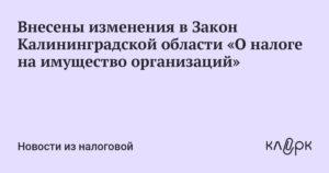 Закон Калининградской Области О Налоге На Имущество Организаций На 2020 Год