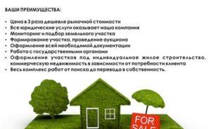 Как Перевести Землю Из Аренды В Собственность 2020г