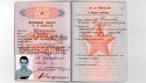 Фото На Военный Билет Требования 2020