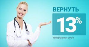 Возврат 13 Процентов За Медицинские Услуги За Лечение Зубов