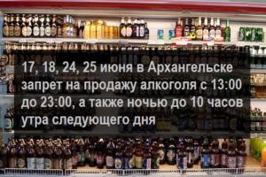 До скольки продают алкоголь архангельск