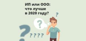 Автосервис Ип Или Ооо 2020