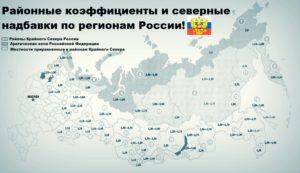 Районный Коэффициент Московская Область 2020