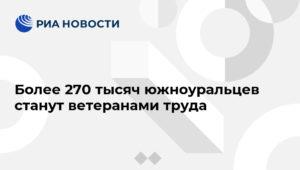 Закон О Ветеранах Труда Челябинской Области В 2020 Году
