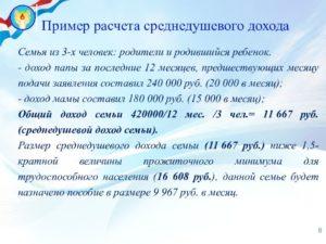 Калькулятор Онлайн Для Расчета Среднедушевого Дохода Семьи