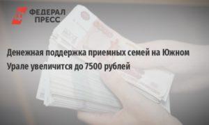 Выплаты и вознаграждения приемным семьям в свердловской области