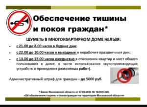 До Скольки Шуметь Можно В Воскресенье Москва