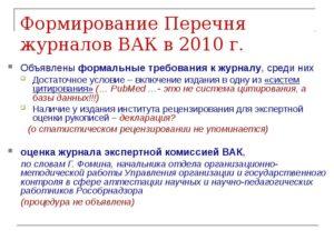 Требования К Журналу Вак 2020 Г.