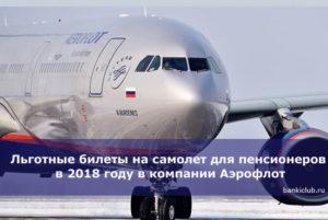 Есть Ли Скидки Пенсионерам В Аэрофлоте 2020 Год