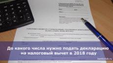 До Какого Числа Можно Подать Документы На Налоговый Вычет В 2020 Году