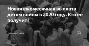 Дети Войны Единовременная Выплата В 2020 Году В Спб