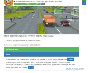 Сколько Билетов На Экзамене В Гаи Москва