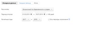 Калькулятор Декретных В Казахстане 2020 Год