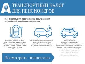 Транспортный Налог Льготы Для Пенсионеров Красноярский Край