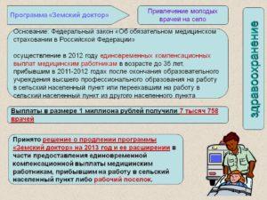 Договор Земский Доктор Федеральный Закон 213 Фз