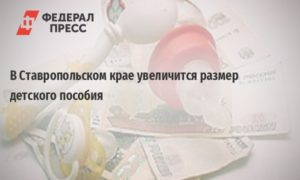Губернаторские Выплаты Ставропольский Край 2020 На Третьего Ребенка