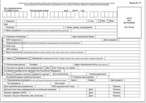 Замена Паспорта В 45 Лет В Беларуси