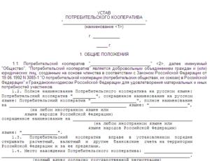 Устав Гаражного Кооператива 2020