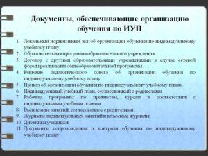 Индивидуальное Обучение В Школе Закон Заболевания Приказ 2020