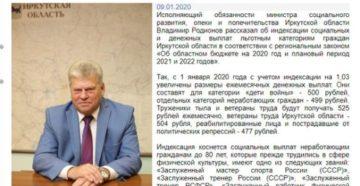 Льготы детям войны в 2020 году в иркутской обл